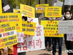 [사진] 로스쿨 정상화 촉구하는 법학대학원생들