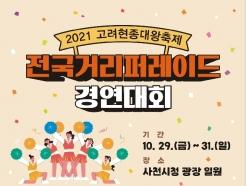 사천 고려현종대왕축제 거리퍼레이드 공모…대상 1500만원