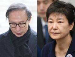 이명박·박근혜 8·15 사면?…찬성 44.8%, 반대 50.2%