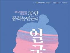 동학기념재단 '30만 동학농민군의 얼굴' 제1회 그림 공모전