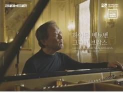 경기아트센터, 27일 정명훈 피아노 리사이틀