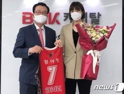 여자프로농구 BNK, FA 강아정 영입…연봉 총액 3억3000만원 계약