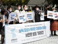 [사진] 청와대 앞 남북철도 연결 촉구