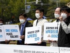 [사진] 평화 번영 위한 남북철도 연결 촉구