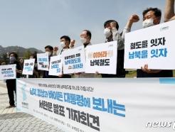 [사진] 남북 공동번영 '남북철도 연결로'
