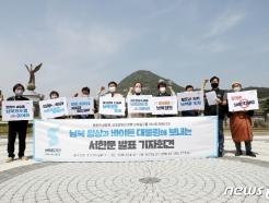 [사진] '남북철도 연결해 평화 이루자'
