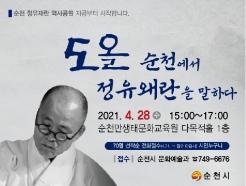 도올 김용옥 28일 순천서 '정유왜란을 말하다' 특강