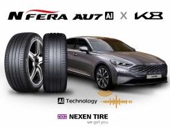 빅데이터로 소음 줄인 넥센타이어 신제품, 'K8' 신차에 탑재된다