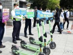 [사진] '안전한 전동킥보드 이용문화 정착을 위한 캠페인'