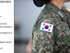 """""""여성 대신 소년병 징집하라"""" 청원 등장…동의하는 남성들?"""