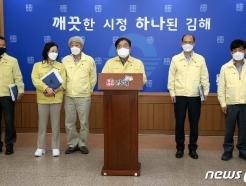 김해시, 학원 집합금지·체육시설 운영시간 제한 등 '행정명령' 발동
