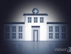9년간 병원 6700차례 들락날락…보험금 3억 타낸 60대 실형