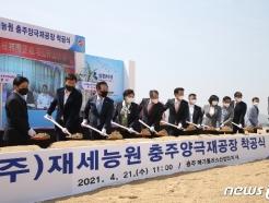 중국 내 이차전지 소재 1위 기업, 충주에 공장 착공