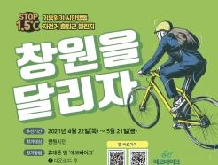 창원시, 기후위기 시민행동 자전거 출퇴근 챌린지…22일부터 한달간