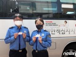 부산해경, 코로나19 혈액 수급난 '사랑의 헌혈' 동참