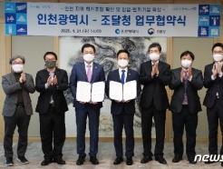 조달청-인천시, 혁신조달 활성화 협약…우수 창업?벤처 육성