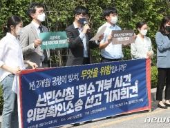 [사진] 난민신청 접수거부 사건 위법확인소송 관련 기자회견