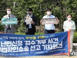 [사진] '난민신청 접수거부 사건 소송 기자회견'