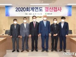 대구 달성군의회, 2020회계연도 결산감사위원 5명 위촉