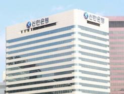 신한은행, '라임 투자금 최대 80% 배상' 수용