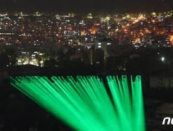 [사진] '지구를 위한 레이저빔 메세지'