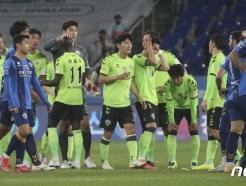 [사진] '현대가 더비' 무승부...경기가 아쉬운 양팀