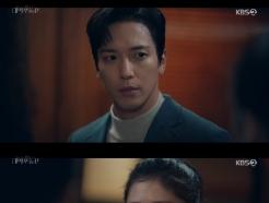 """'대박부동산' 정용화, 장나라에 동업 제안…""""난 특별한 영매"""" 여유 있는 미소"""