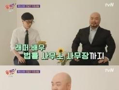 '유퀴즈' �J기, 래퍼·배우→법률사무소 사무장까지…은밀한 삼중생활(종합)
