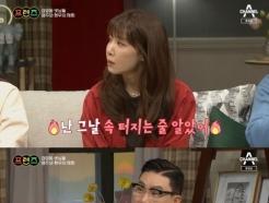 """'프렌즈' 김이나, 오영주x김현우 만남에 """"잘못한 사람은 괜히 머쓱"""""""
