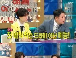 """'라스' 김강훈 """"드라마 아닌 예능으로 데뷔…요즘은 공부에 빠져"""" 눈길"""