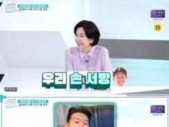 """""""씨암탉 먹일 것"""" 이성미, 손흥민 사위로 '찜'…두 딸 중 누구?"""