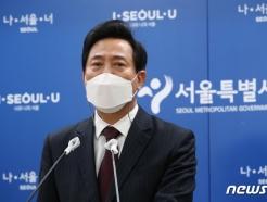 """취임한 오세훈 """"부동산 우울증 겪는 국민..특단의 대책 필요"""""""