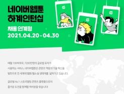 '북미 공략' 네이버웹툰, 세 자릿수 개발자 뽑는다