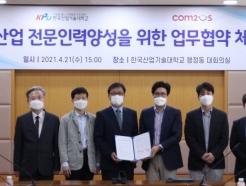 한국산기대-<strong>컴투스</strong>, 게임산업 전문인력 육성 MOU 체결