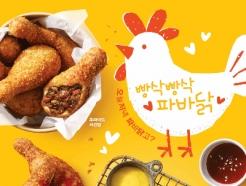 파리바게뜨, 치킨빵 '파바닭 4종' 출시