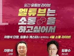 LG, 25일 한화전 종료 후 '월간 유튜브 라이브 방송' 진행