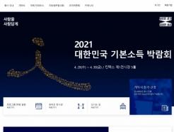 기본소득 박람회 홈페이지·온라인 전시관 방문자 20만명 돌파