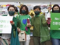 [사진] 지구의 날 '친환경 소비에 동참합시다'