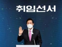 [사진]오세훈 서울시장 취임선서