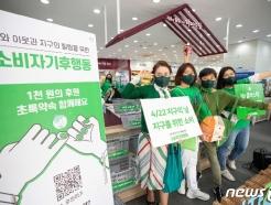 [사진] '친환경 소비 없인 미래도 없습니다'