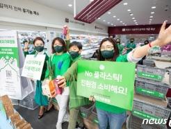 [사진] 소비자기후행동 '지구를 위한 소비에 동참해 주세요'