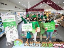 [사진] '친환경 소비로 지구를 구해요'