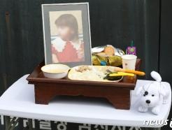 [사진] 구미 여아 추모하는 밥상과 인형