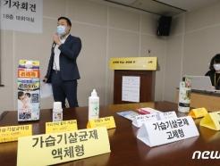 [사진] 사참위, 미승인가습기살균제 판매 중간 조사 결과 발표
