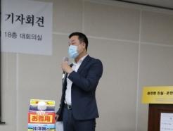 [사진] 미승인 가습기 살균제 판매 관련 조사 결과 발표'