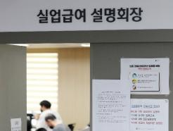 [사진] 코로나 사태 이후 '1년 이하 쉰' 실직자 첫 감소