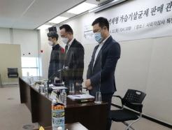 [사진] '미승인 가습기살균제 판매 중단해야'