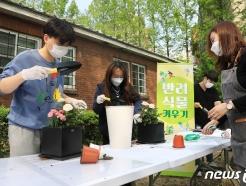 한남대, 코로나 치유 프로젝트 '반려식물 키우기' 호응
