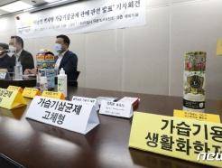 [사진] '시중에 유통되는 미승인 가습기 살균제 제품'