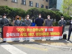 """지구환경의 날…환경단체 """"충북도, 온실가스 저감 최우선 돼야"""""""